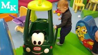 Играем в Детском Развлекательном центре с Машинкой и другими игрушками для малышей