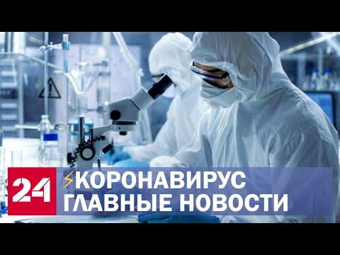 Коронавирус. Ситуация в мире и России, испытание вакцины, новые ограничения - Россия 24