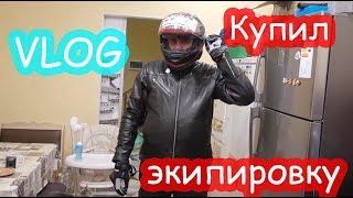 VLOG Костя купил экипировку