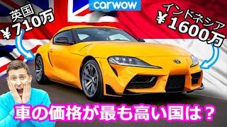 【世界で最も車が高い国は?】同じ車の価格を国ごとに比較!