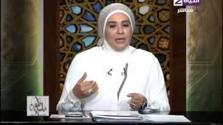 برنامج قلوب عامرة - د/نادية عمارة تسأل متصلة عن