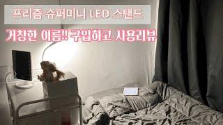 스탠드 리뷰 프리즘 슈퍼미니 LED 스탠드 구입 사용 …