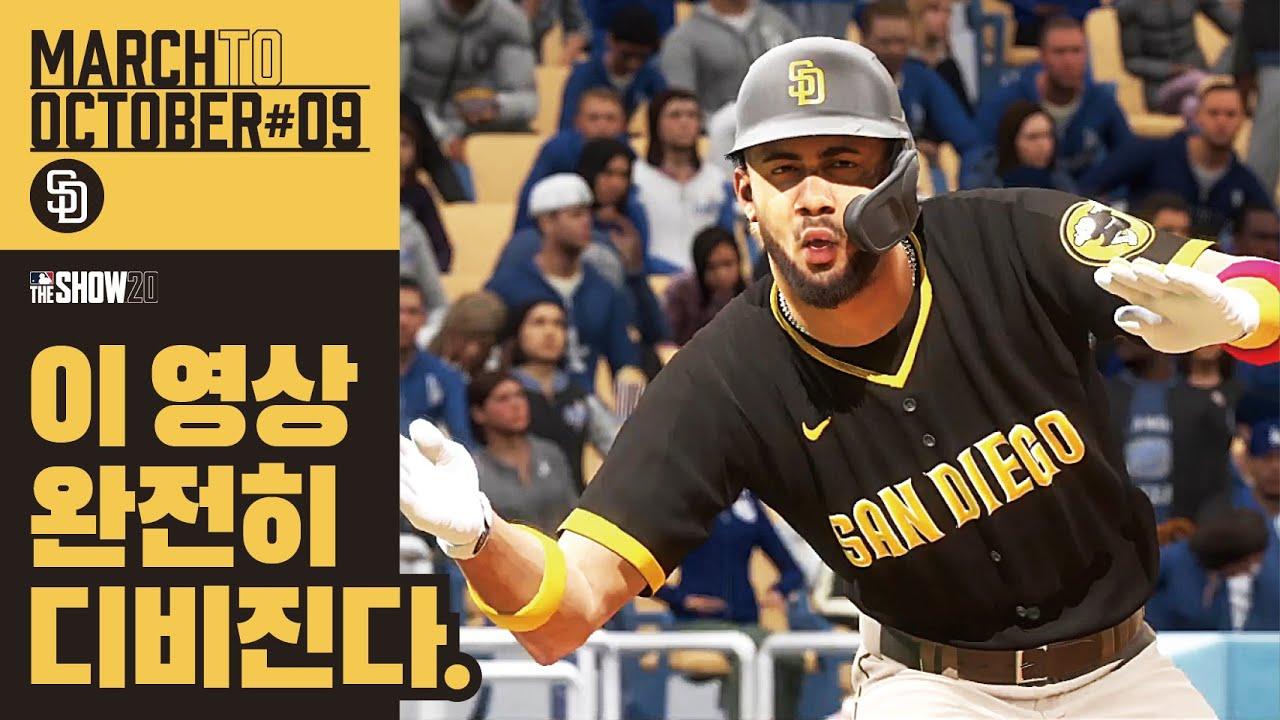 MLB The Show 20  샌디에이고 파드레스 마투옥 #09 이 영상 완전히 디비진다. | March to October | 더쇼20