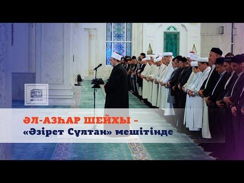 Әл-Азһар шейхы – «Әзірет Сұлтан» мешітінде