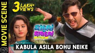 Kabula Asila Bohu Neike | Scene | Kabula Barabula Searching Laila | Anubhav Mohanty | Elina | Papu