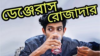 The Ajaira LTD - ডেঞ্জেরাস রোজাদার | Ramadan Special |