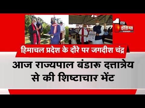 Himachal Pradesh के दौरे पर First India CMD Jagdeesh Chandra ने की राज्यपाल से शिष्टाचार मुलाकात
