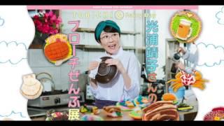 光浦靖子さんのブローチぜんぶ展、草野仁さんのブローチを展示している...