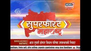 Top Morning Headlines | Superfast Maharashtra | June 24, 2019