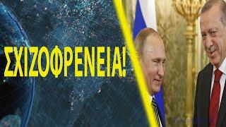 Η Τουρκία ζητά αναδιάρθρωση του ΝΑΤΟ-Μέσα η Ρωσία έξω οι ΗΠΑ!