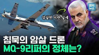 이란-실세-암살한-미국-드론-mq-9리퍼-는-어떤-무기일까-군사전문가-인터뷰