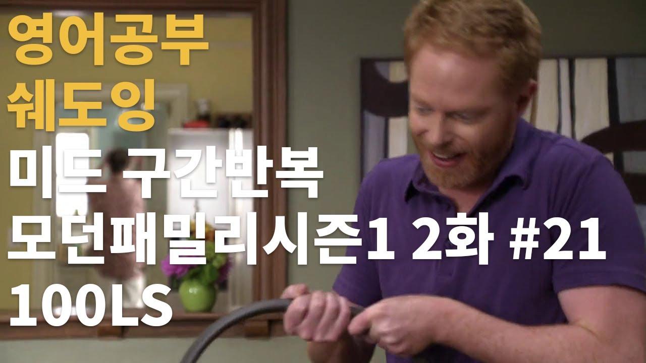 쉐도잉 미드 영어공부 구간반복 모던패밀리 S01E02#21