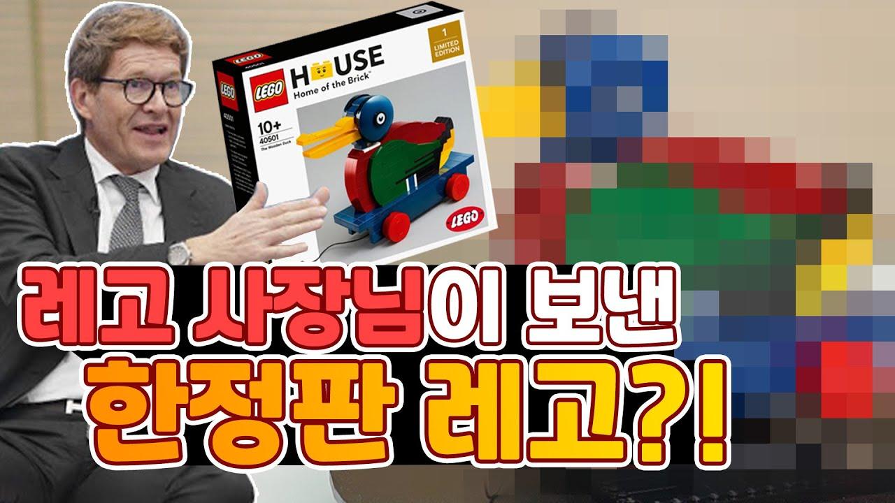 (꽁짜레고) 이걸 저한테 주신다구요? 덴마크 한정판 레고 선물받았어요! 레고 하우스 한정판 40501