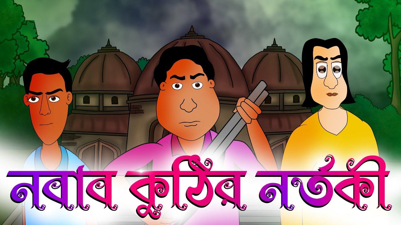 NOBAB KUTHIR NORTOKI - Bhuter cartoon | horror story | bangla scary golpo | Jibonto Animation