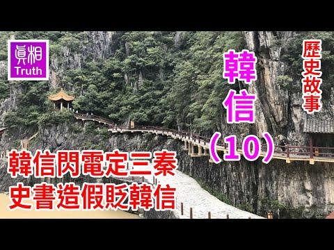 历史故事系列之韩信篇(十)