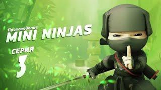 Прохождение Mini Ninjas №3 [Первый босс] Громыхающий шум.