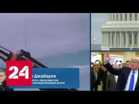 Джабаров: мы не позволим американцам ядерного преимущества