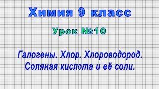 Химия 9 класс (Урок№10 - Галогены. Хлор. Хлороводород. Соляная кислота и её соли.)