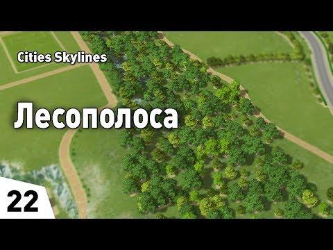 ЛЕСОПОЛОСА! #22 Cities: Skylines Прохождение - Сезон 2