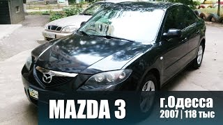Mazda 3 2007 | АвтоВидеоПодбор