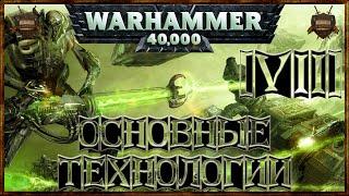 [Warhammer 40000 - 7] Некроны: Основные технологии