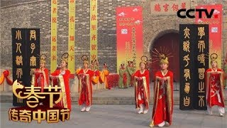 Video 《2018传奇中国节春节》 20180215 6 | CCTV中文国际 download MP3, 3GP, MP4, WEBM, AVI, FLV Agustus 2018