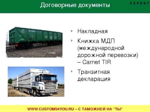 Перевозка грузов. Документы при перевозке грузов