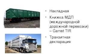 Перевозка грузов. Документы при перевозке грузов(Бесплатный онлайн — семинар