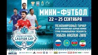 Кубок Каспия 2019. Иран - Азербайджан. 23.09.2019