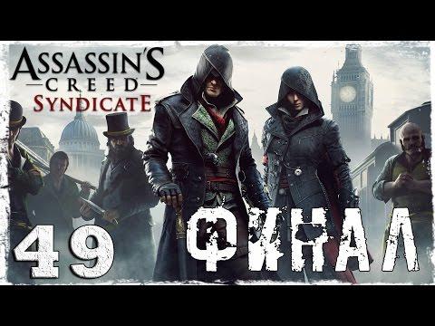 Смотреть прохождение игры [Xbox One] Assassin's Creed Syndicate. #49: Незабываемая ночь. [ФИНАЛ]