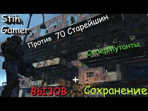 Моды для Fallout 4 Страница 2