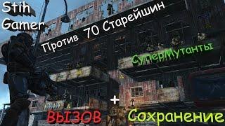 Fallout 4 Stih Gamer VS 70 Старейшин Вызов Сохранение
