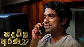 Hadawila Arana | Episode 27 - (2021-03-04) | ITN Thumbnail