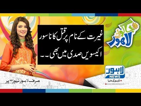 Jaago Lahore Episode 434 - Part  2/4 - 20 June 2018