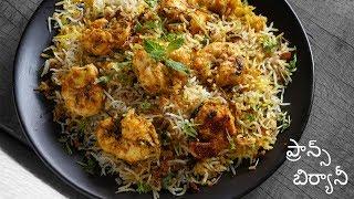 Prawns Biryani in Telugu-రొయ్యల బిర్యానీ