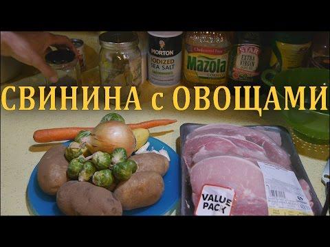 2015 Свинина с Овощами рецепт (How to Cook Pork and Veggies)