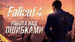 Работа над ошибками Буря - Fallout 4 3