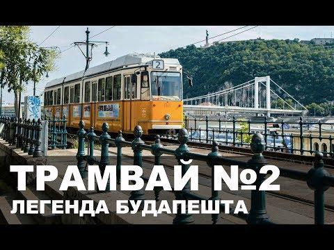 Трамвай №2 — настоящая легенда Будапешта