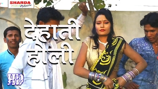 भऊजी खाड़ा बा बेलनवा ❤❤ Bhojpuri Top 10 Holi Songs 2017 New DJ Remix Video ❤❤ Lakshman [HD]