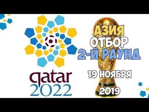 19/11/2019 Футбол | Чемпионат Мира-2022 | Азия | Отбор | 2-й раунд | 6-й тур | World Cup-2022