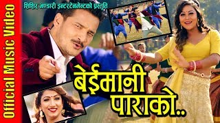 BAIMANI PARAKO | बेईमानी पाराको- Shishir Bhandari, Ashishma, Sarika, Indra | New Nepali Movie Song