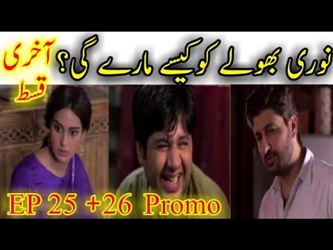 Ranjha Ranjha Kardi Episode 25 Promo - Ranjha Ranjha Kardi Episode 24 - Episode 25 Teaser