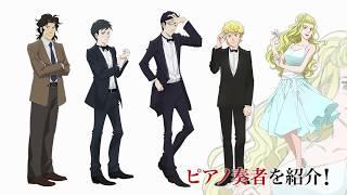 TVアニメ「ピアノの森」ピアニスト紹介VTR