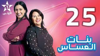 Bnat El Assas - Ep 25 بنات العساس - الحلقة