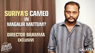 #Suriya's cameo in #MagalirMattum ? | Director #Bramma EXCLUSIVE