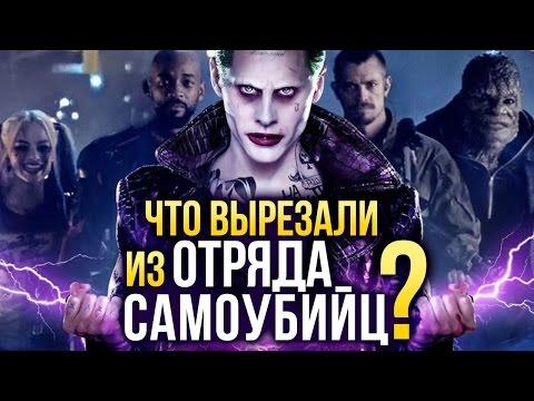 Отряд самоубийц (2016) смотреть онлайн фильм бесплатно в