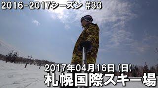 スノー2016-2017シーズン33日目@札幌国際スキー場】