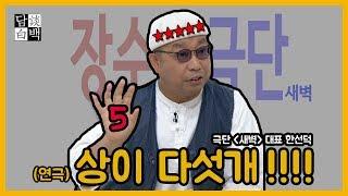 대한민국 연극제 무려 5관왕?! - 욕심쟁이 연극인 한…