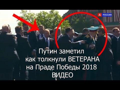 Толкнули ветерана Путин заметил и ... Парад Победы 2018  Украина Киев одумались