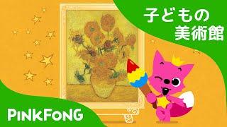 黄色い ひまわりが 大好き - ゴッホ   子どもの美術館   ピンクフォン・アート